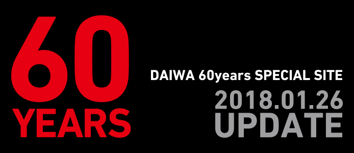 DAIWA 60 years SPECIAL SITE