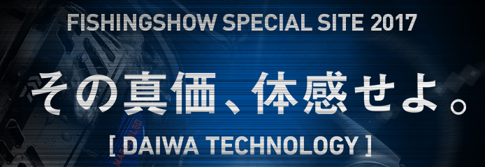 FISHINGSHOW SPECIAL SITE 2017