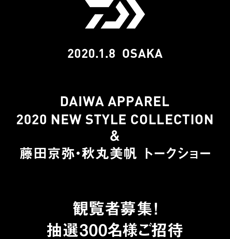 2020 DAIWA APPAREL 2020 NEW STYLE COLLECTION & 藤田京弥・秋丸美帆 トークショー