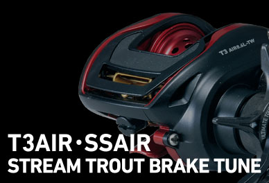 T3AIR・SSAIR STREAM TROUT BRAKE TUNE
