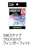 SWスナップ クロスロック フィンガーフィット